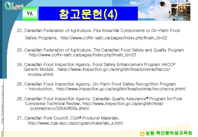 Ⅵ. 참고문헌(4) 22. Canadian Federation of Agriculture. Five Essential Components to On-Farm Food Safety
