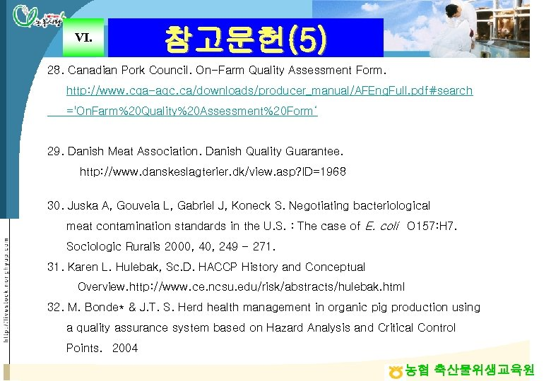 Ⅵ. 참고문헌(5) 28. Canadian Pork Council. On-Farm Quality Assessment Form. http: //www. cqa-aqc. ca/downloads/producer_manual/AFEng.