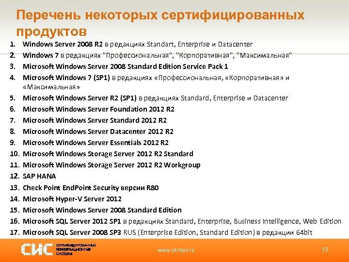 Перечень некоторых сертифицированных продуктов 1. 2. 3. 4. 5. 6. 7. 8. 9. 10.