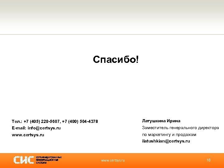 Спасибо! Тел. : +7 (495) 229 -5607, +7 (499) 504 -4378 Латушкина Ирина E-mail: