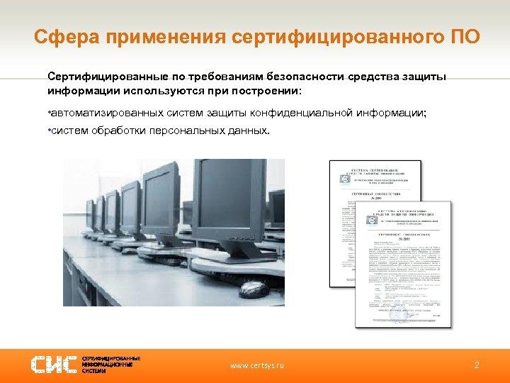Сфера применения сертифицированного ПО Сертифицированные по требованиям безопасности средства защиты информации используются при построении: