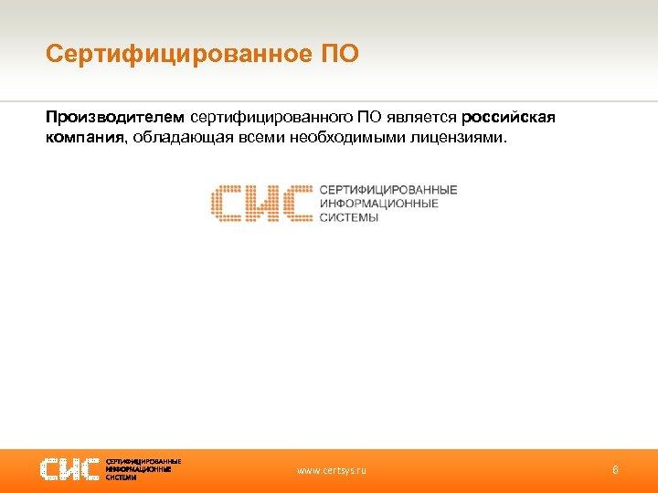 Сертифицированное ПО Производителем сертифицированного ПО является российская компания, обладающая всеми необходимыми лицензиями. www. certsys.