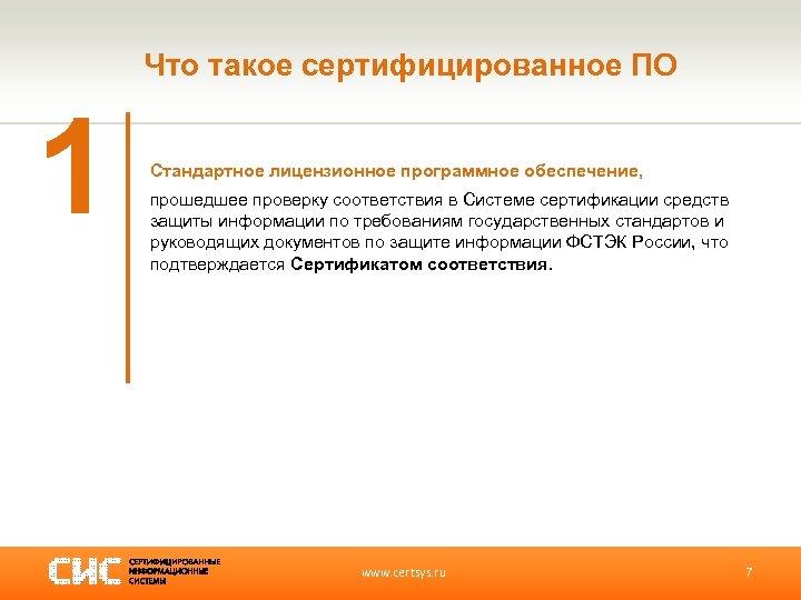 Что такое сертифицированное ПО 1 Стандартное лицензионное программное обеспечение, прошедшее проверку соответствия в Системе