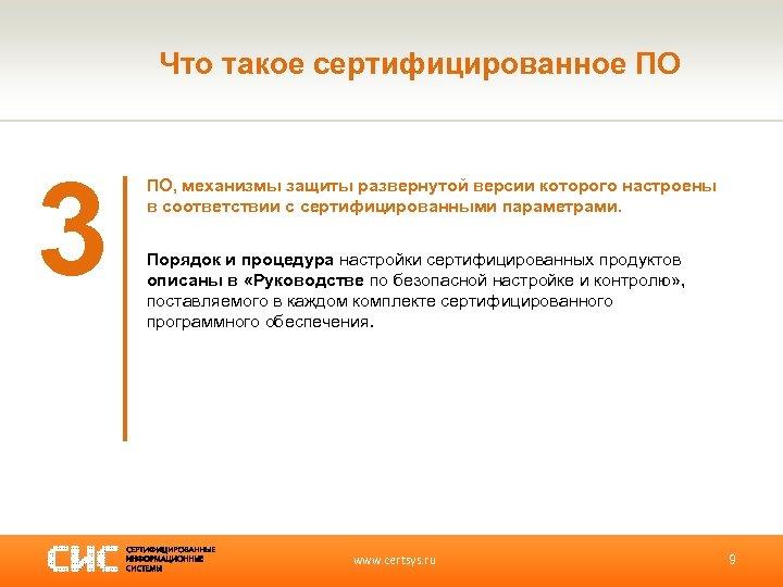 Что такое сертифицированное ПО 3 ПО, механизмы защиты развернутой версии которого настроены в соответствии