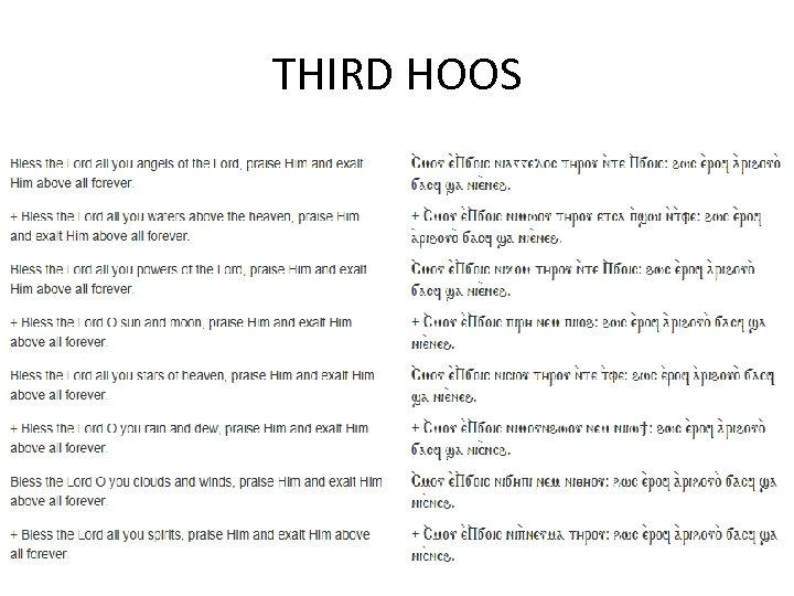 THIRD HOOS
