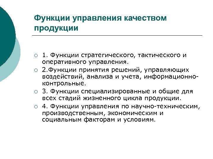 Функции управления качеством продукции ¡ ¡ 1. Функции стратегического, тактического и оперативного управления. 2.