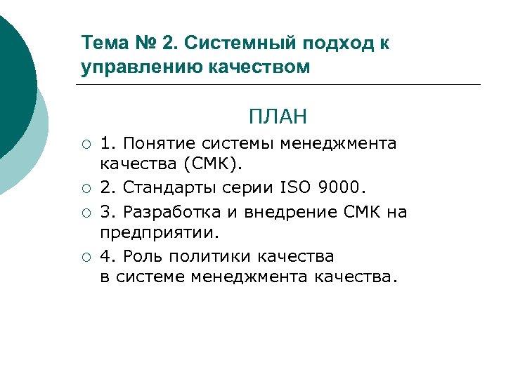 Тема № 2. Системный подход к управлению качеством ПЛАН ¡ ¡ 1. Понятие системы