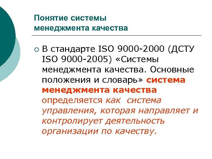 Понятие системы менеджмента качества ¡ В стандарте ISO 9000 2000 (ДСТУ ISO 9000 2005)