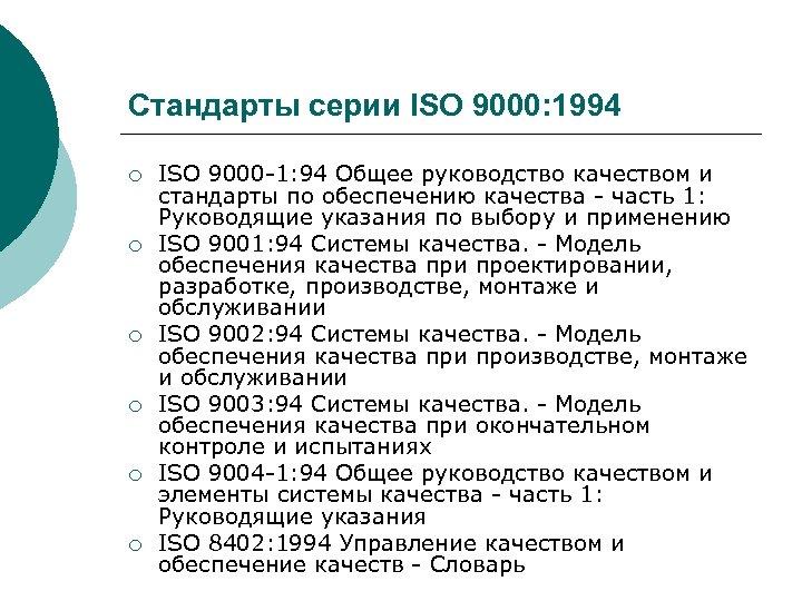 Стандарты серии ISO 9000: 1994 ¡ ¡ ¡ ISO 9000 1: 94 Общее руководство