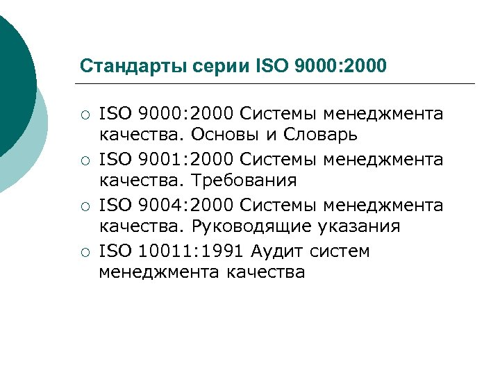 Стандарты серии ISO 9000: 2000 ¡ ¡ ISO 9000: 2000 Системы менеджмента качества. Основы