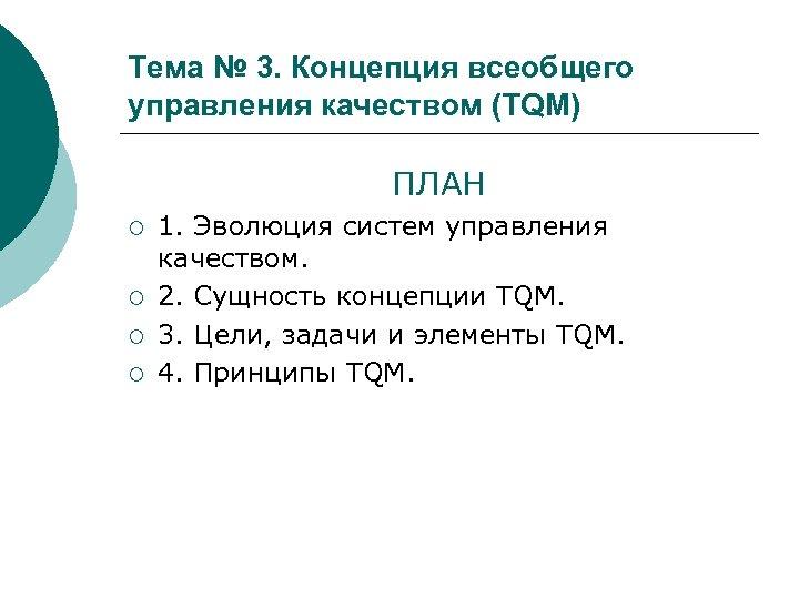 Тема № 3. Концепция всеобщего управления качеством (TQM) ПЛАН ¡ ¡ 1. Эволюция систем