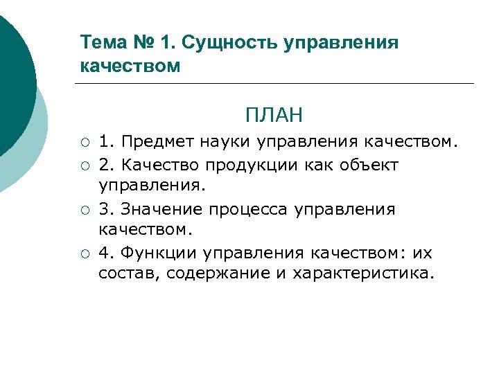 Тема № 1. Сущность управления качеством ПЛАН ¡ ¡ 1. Предмет науки управления качеством.