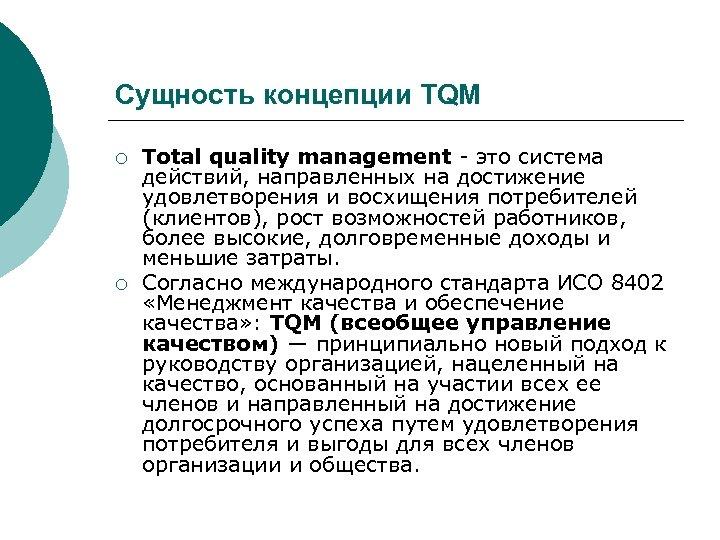 Сущность концепции TQM ¡ ¡ Total quality management это система действий, направленных на достижение