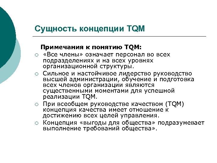 Сущность концепции TQM Примечания ¡ ¡ к понятию TQM: «Все члены» означает персонал во