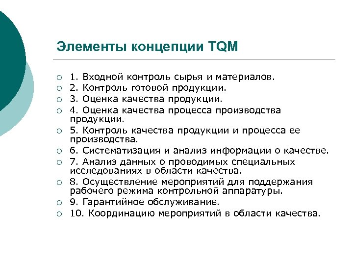 Элементы концепции TQM ¡ ¡ ¡ ¡ ¡ 1. Входной контроль сырья и материалов.