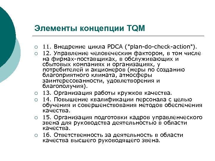 Элементы концепции TQM ¡ ¡ ¡ 11. Внедрение цикла PDCA (