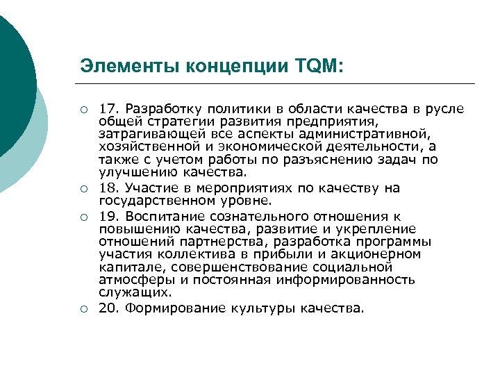 Элементы концепции TQM: ¡ ¡ 17. Разработку политики в области качества в русле общей