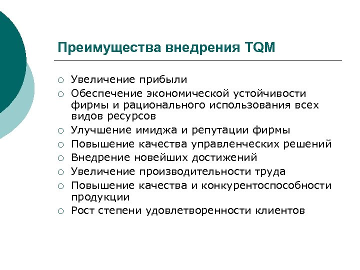 Преимущества внедрения TQM ¡ ¡ ¡ ¡ Увеличение прибыли Обеспечение экономической устойчивости фирмы и