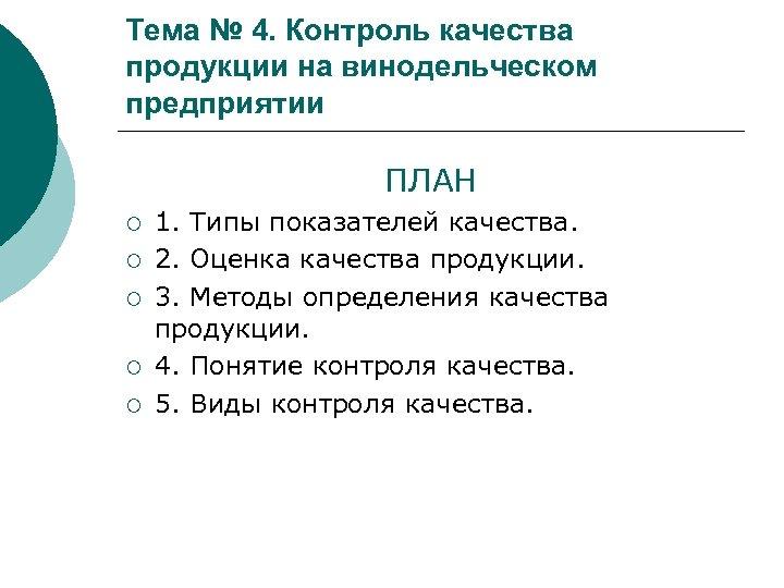 Тема № 4. Контроль качества продукции на винодельческом предприятии ПЛАН ¡ ¡ ¡ 1.
