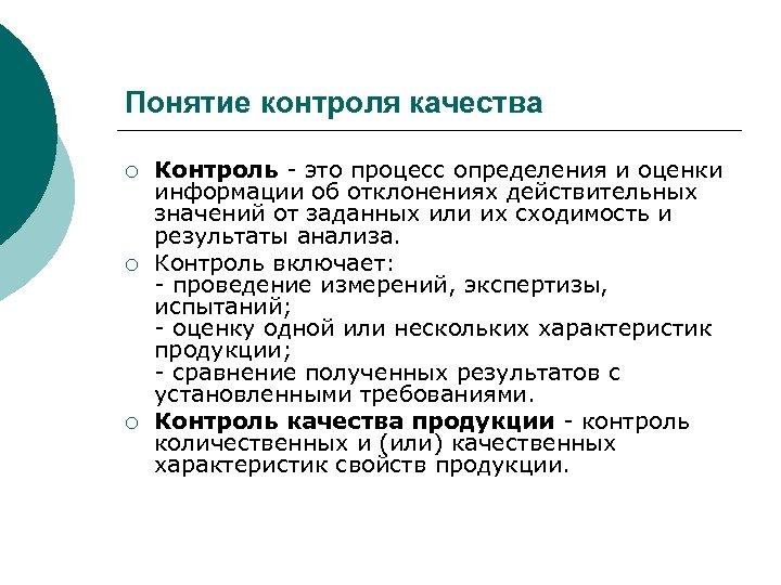 Понятие контроля качества ¡ ¡ ¡ Контроль это процесс определения и оценки информации об