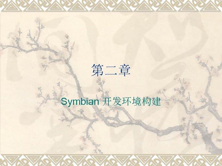 第二章 Symbian 开发环境构建