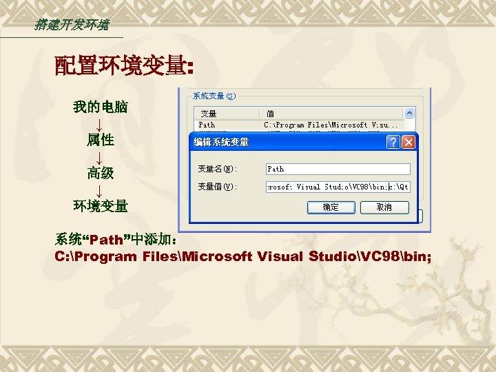"""搭建开发环境 配置环境变量: 我的电脑 ↓ 属性 ↓ 高级 ↓ 环境变量 系统""""Path""""中添加: C: Program FilesMicrosoft Visual"""