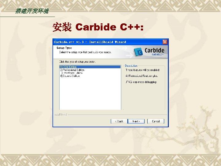 搭建开发环境 安装 Carbide C++:
