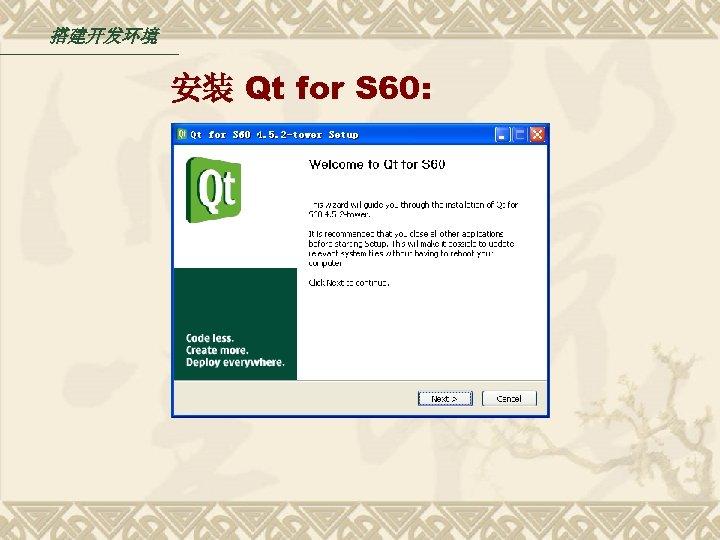 搭建开发环境 安装 Qt for S 60: