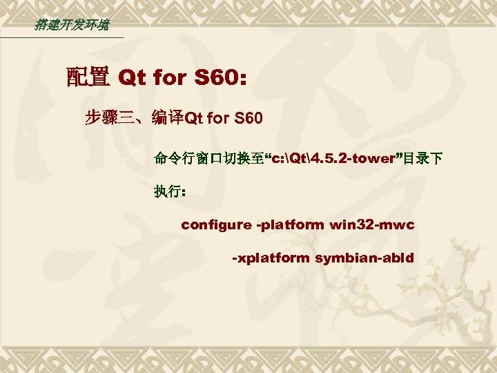 """搭建开发环境 配置 Qt for S 60: 步骤三、编译Qt for S 60 命令行窗口切换至""""c: Qt4. 5. 2"""