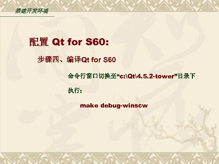 "搭建开发环境 配置 Qt for S 60: 步骤四、编译Qt for S 60 命令行窗口切换至""c: Qt4. 5. 2"