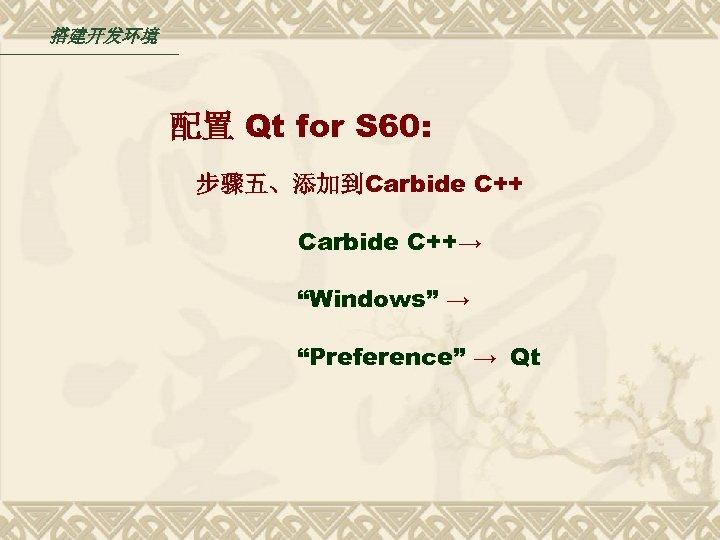 """搭建开发环境 配置 Qt for S 60: 步骤五、添加到Carbide C++→ """"Windows"""" → """"Preference"""" → Qt"""