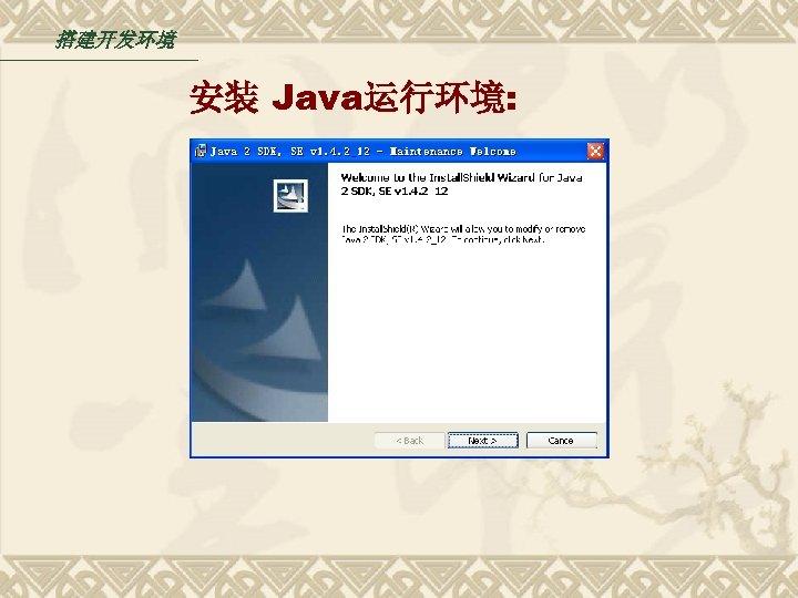 搭建开发环境 安装 Java运行环境: