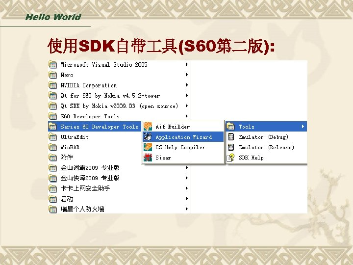 Hello World 使用SDK自带 具(S 60第二版):
