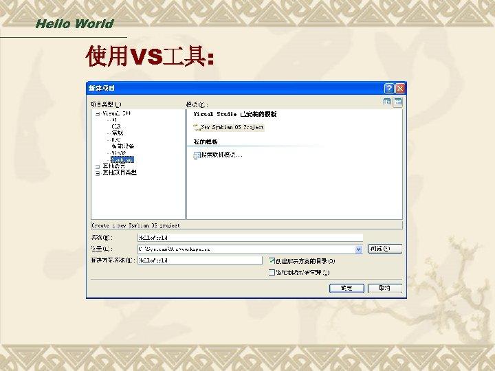 Hello World 使用VS 具: