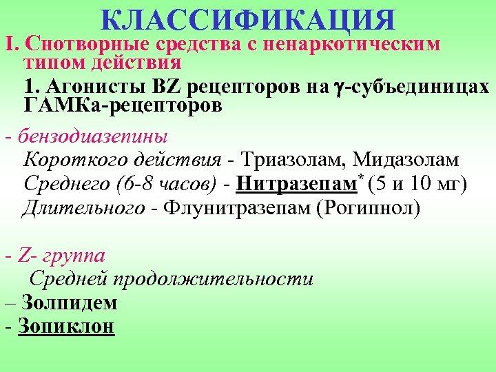 КЛАССИФИКАЦИЯ I. Снотворные средства с ненаркотическим типом действия 1. Агонисты BZ рецепторов на -субъединицах