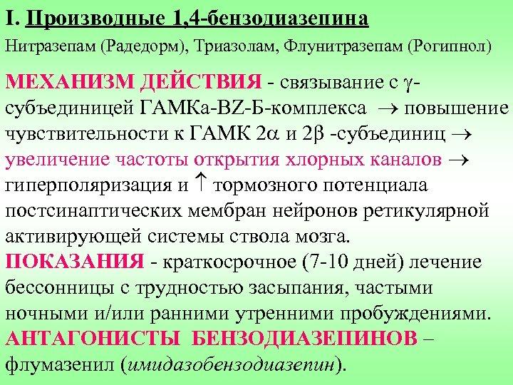 I. Производные 1, 4 -бензодиазепина Нитразепам (Радедорм), Триазолам, Флунитразепам (Рогипнол) МЕХАНИЗМ ДЕЙСТВИЯ - связывание