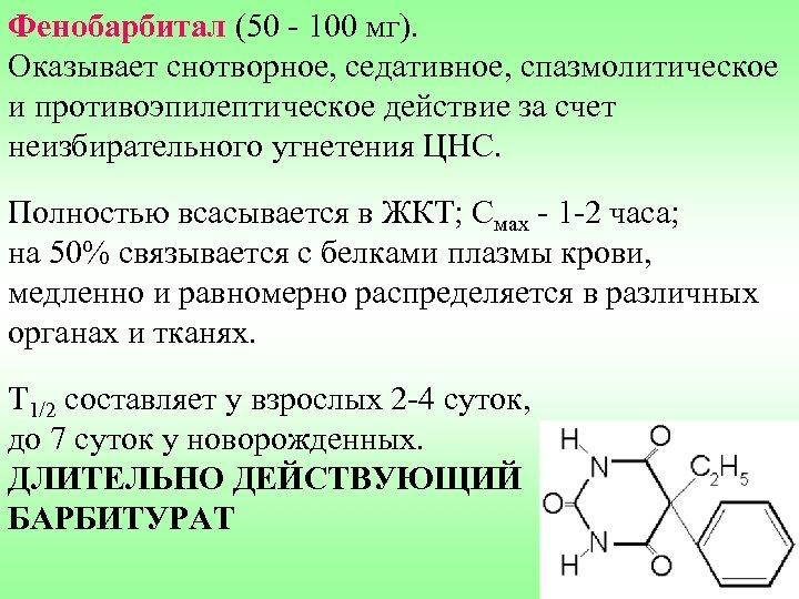 Фенобарбитал (50 - 100 мг). Оказывает снотворное, седативное, спазмолитическое и противоэпилептическое действие за счет