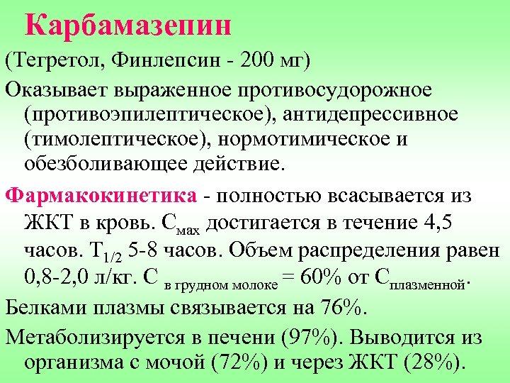 Карбамазепин (Тегретол, Финлепсин - 200 мг) Оказывает выраженное противосудорожное (противоэпилептическое), антидепрессивное (тимолептическое), нормотимическое и
