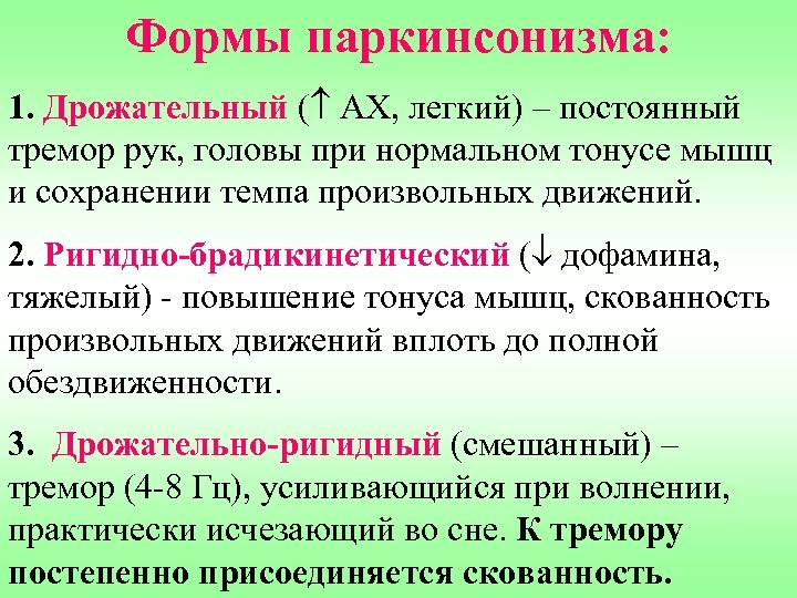 Формы паркинсонизма: 1. Дрожательный ( АХ, легкий) – постоянный тремор рук, головы при нормальном