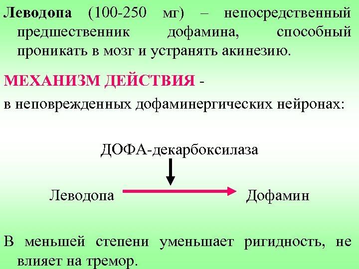 Леводопа (100 -250 мг) – непосредственный предшественник дофамина, способный проникать в мозг и устранять