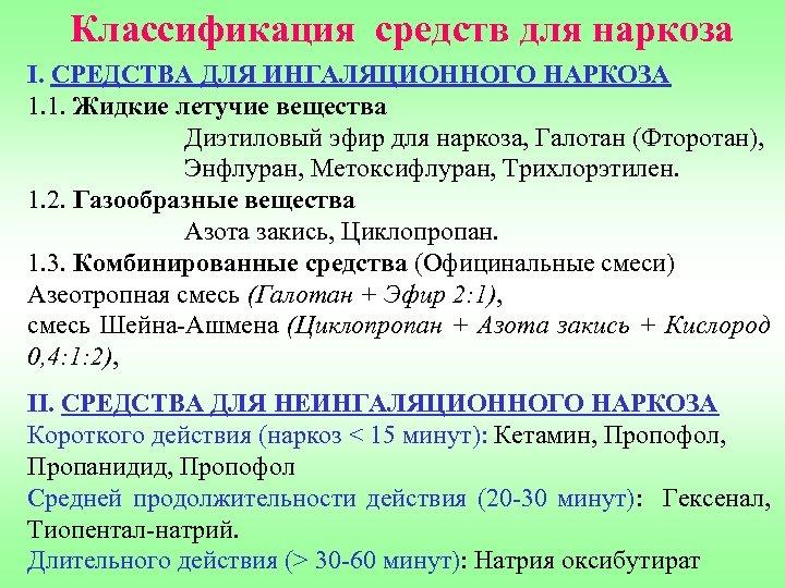 Классификация средств для наркоза I. СРЕДСТВА ДЛЯ ИНГАЛЯЦИОННОГО НАРКОЗА 1. 1. Жидкие летучие вещества