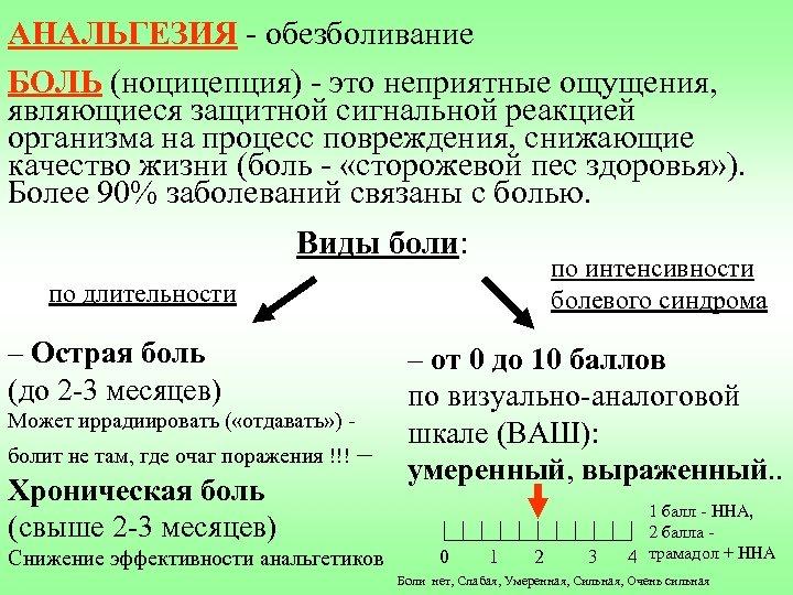 АНАЛЬГЕЗИЯ - обезболивание БОЛЬ (ноцицепция) - это неприятные ощущения, являющиеся защитной сигнальной реакцией организма