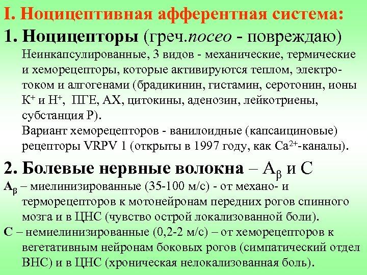 I. Ноцицептивная афферентная система: 1. Ноцицепторы (греч. noceo - повреждаю) Неинкапсулированные, 3 видов -