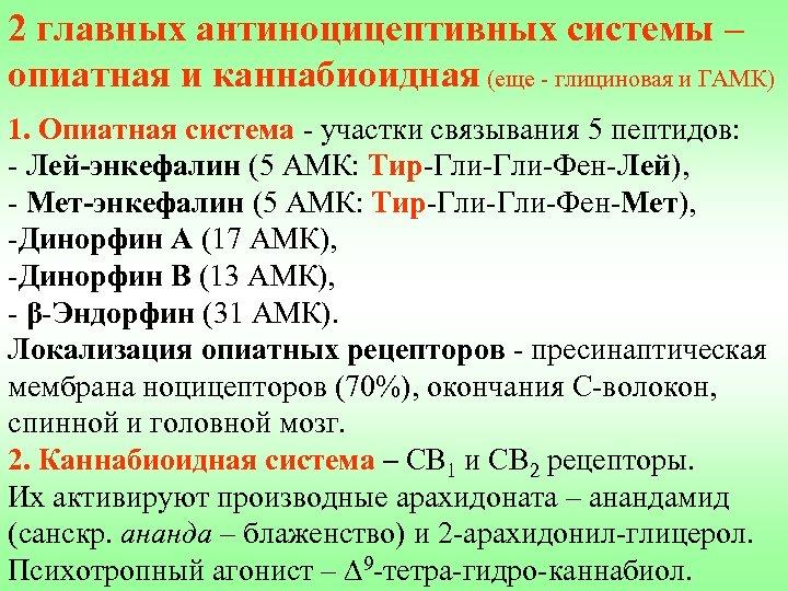 2 главных антиноцицептивных системы – опиатная и каннабиоидная (еще - глициновая и ГАМК) 1.