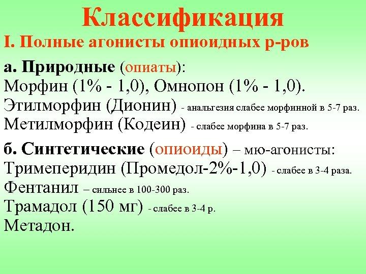Классификация I. Полные агонисты опиоидных р-ров а. Природные (опиаты): Морфин (1% - 1, 0),