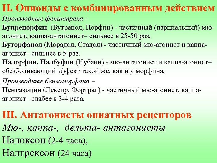 II. Опиоиды с комбинированным действием Производные фенантрена – Бупренорфин (Бутранол, Норфин) - частичный (парциальный)