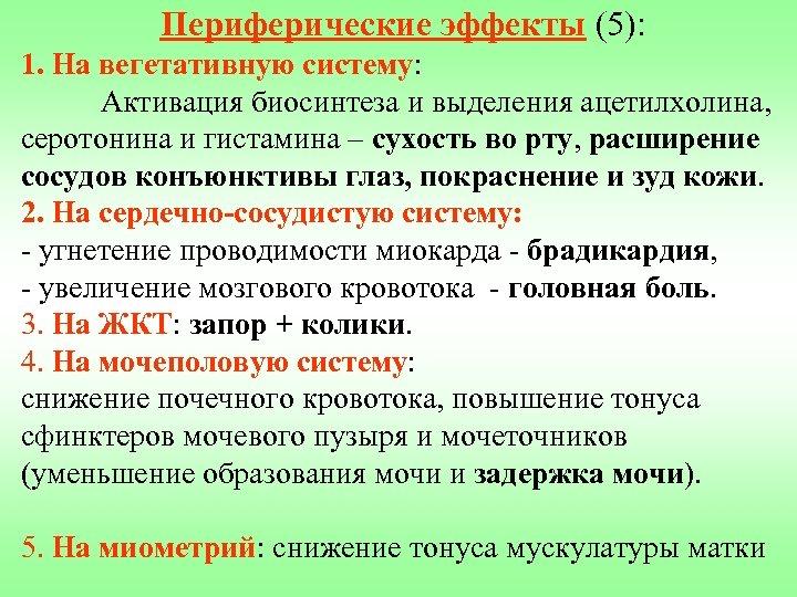 Периферические эффекты (5): 1. На вегетативную систему: Активация биосинтеза и выделения ацетилхолина, серотонина и