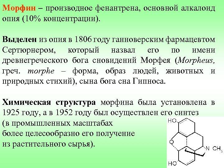 Морфин – производное фенантрена, основной алкалоид опия (10% концентрации). Выделен из опия в 1806