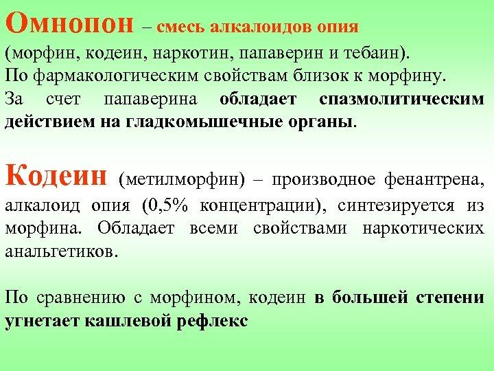 Омнопон – смесь алкалоидов опия (морфин, кодеин, наркотин, папаверин и тебаин). По фармакологическим свойствам
