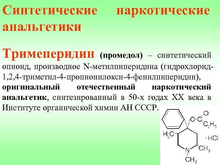 Синтетические анальгетики Тримеперидин наркотические (промедол) – синтетический опиоид, производное N-метилпиперидина (гидрохлорид 1, 2, 4